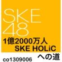 ☆1億2000万人SKE48HOLiCへの道☆