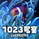 海水ハイム 1号棟 1023号室