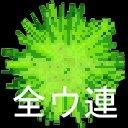 人気の「うに」動画 1,010本 -全ウ連ニコニコ支部 (Cresteaju)