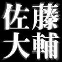 キーワードで動画検索 佐藤大輔 - 佐藤大輔至上主義