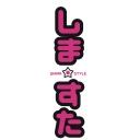 Are you shimalis? しま☆すたグッズ企画・製作案コミュ(仮)