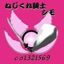 shimoい放送(・・?