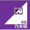 乃木坂46を知ろう