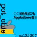 【Appleに】○○(地元)にもAppleStoreを!!【お願い!】