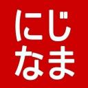 『虹生』Rival&Co★