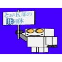 Video search by keyword 2011年 - カズマという名のK部好みのコミュニティ