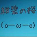 """レフティモンスター -Kon(碧>Д<)ノさくら ニーハイ(絶対領域)とは""""いとをかし""""ものですのう(* ̄▽ ̄*)"""