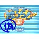 人気の「ぶるらじ」動画 146本 -ブレイブルー応援コミュ偽・ぶるらじ