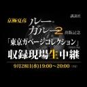 キーワードで動画検索 平山夢明 - 講談社LIVE!