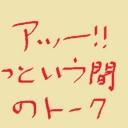 Video search by keyword エキサイト翻訳 - アッー!!という間のトークをしよう!