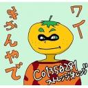 ソニック -Strange Orange