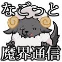 キーワードで動画検索 UTAU - ▽なごっと魔界通信ฅ( •ω• ฅ)