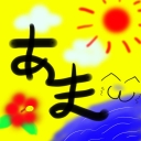 人気の「アマ」動画 86本 -デフォルメ@あま