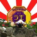 人気の「大道芸人」動画 68本 -DJラ王のいきおい放送局