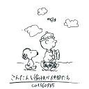こんたんと愉快な仲間たち(・∀・)ノ