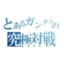 みんなのニコニコ動画でやっくんが生放送!?
