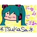 *TsuKaSa*の百鬼夜行