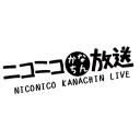 キーワードで動画検索 ニコニコ大百科 - niconico kanachin live.
