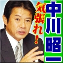 政治家・中川昭一を応援する会