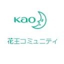 花王(Kao)コミュニティ