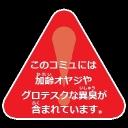 加齢臭漂う廃屋(プ-ン・・)