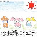 キーワードで動画検索 水原薫 - gdgd妖精s