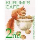 くるみのどうでもいい話 @ Kurumi's Cafe
