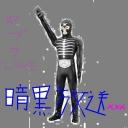 暗黒放送48
