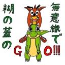 糊の蓋の無意識でGO!!!