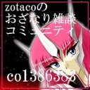 zotacoのおざなり雑談コミュニティ