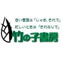 竹の子書房コミュニティ