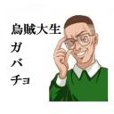 烏賊大生:ガバチョのテスト厨(我*・ω・)