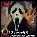 ☬ えびちゃん放送局 ~EBITYAN'S Live Broadcast Community~ ☬