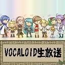 VOCALOID生放送 Part42007