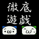 人気の「やりこみプレイ」動画 119本 -【徹底遊戯】徹底御遊戯会