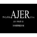 キーワードで動画検索 三橋貴明 - チャンネルAJER