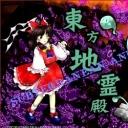 人気の「弾幕STG」動画 415本 -東方地霊殿 ~ Subterranean Animism.