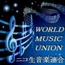 【音楽カテ】 -WORLD MUSIC UNION-【連合コミュ】