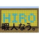 HIRO(暇人)による暇人のための暇人の何か