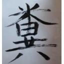 UNK(裏筋舐太郎協会)