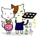 (*´・ω・)手作りぶどうパン販売所(・ω・`*)