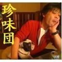 キーワードで動画検索 ウナ - 珍味団