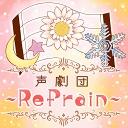 声劇団 ~Refrain~