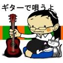 ☆○o。ギターで唄うよ ( Sing on the guitar ) 。o○☆
