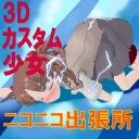 3Dカスタム少女