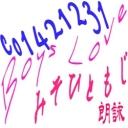 人気のBL動画 5,998本 -BoysLoveみそひともじ朗詠