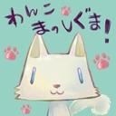 キーワードで動画検索 Wii - わんこまっしぐま!