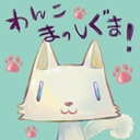 人気の「司」動画 92,064本 -わんこまっしぐま!