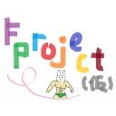 F Project(仮)