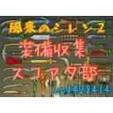 【N64】風来のシレン2 装備収集スコアタ部